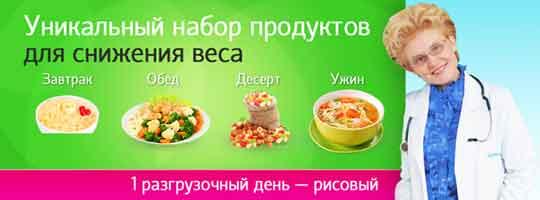 Основные принципы диеты Елены Малышевой