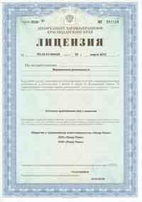 Как лицензировать медицинскую деятельность