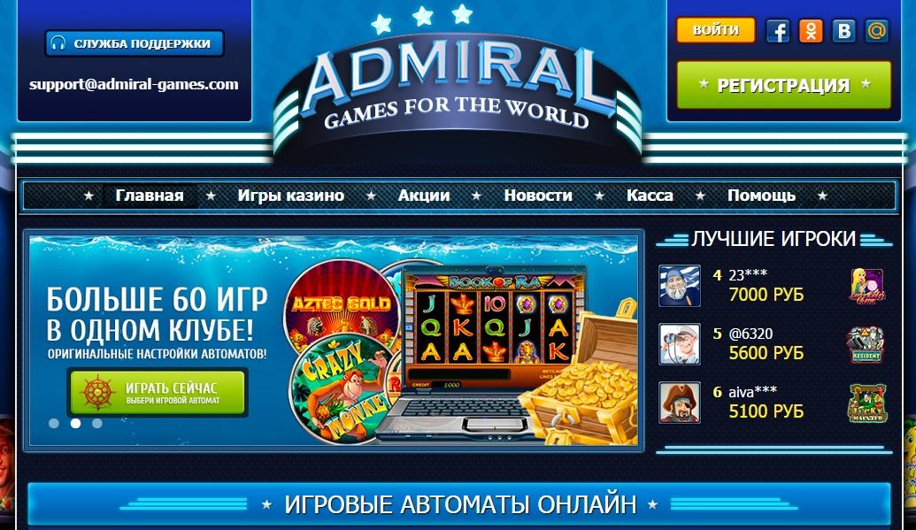 казино адмирал бесплатно и без регистрации