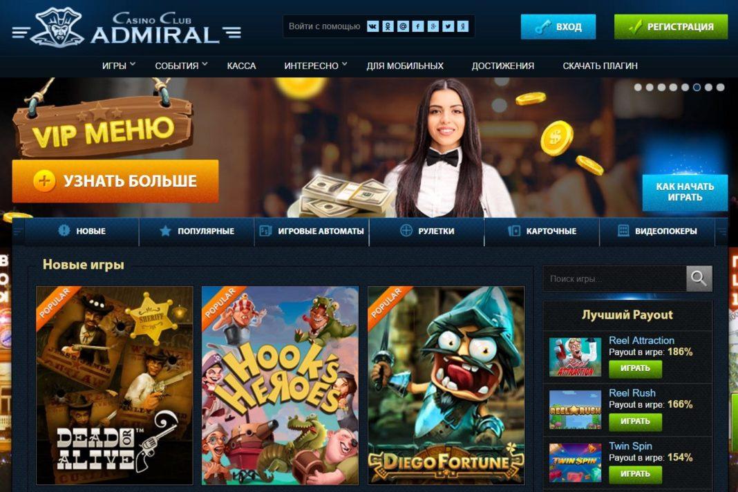 адмирал casino club