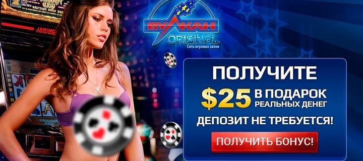 vulcan casino бонусы