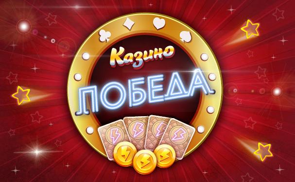 официальный сайт онлайн казино победа