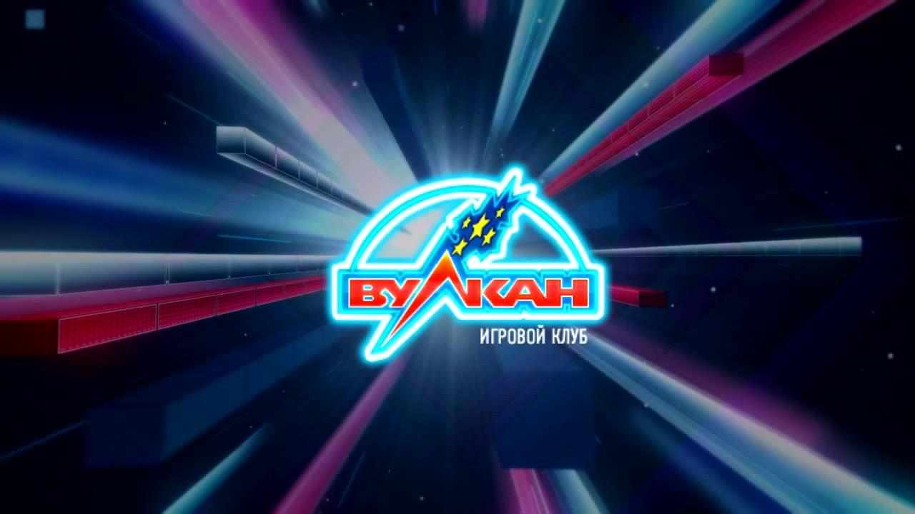 Казино вулкан играть онлайн бесплатное казино игровые автоматы онлайн