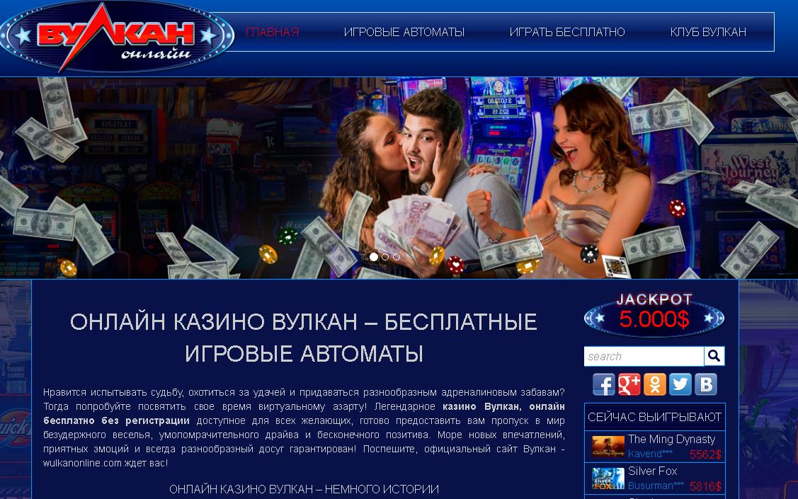 казино вулкан оф сайт