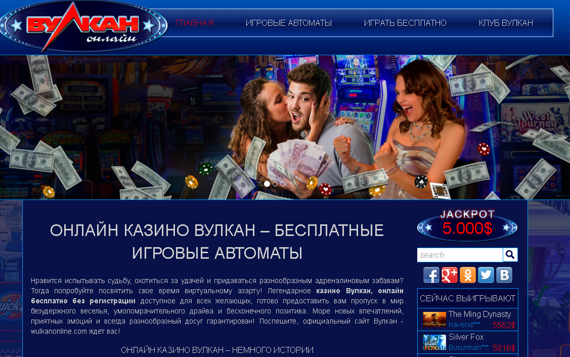 клуб казино вулкан сайт