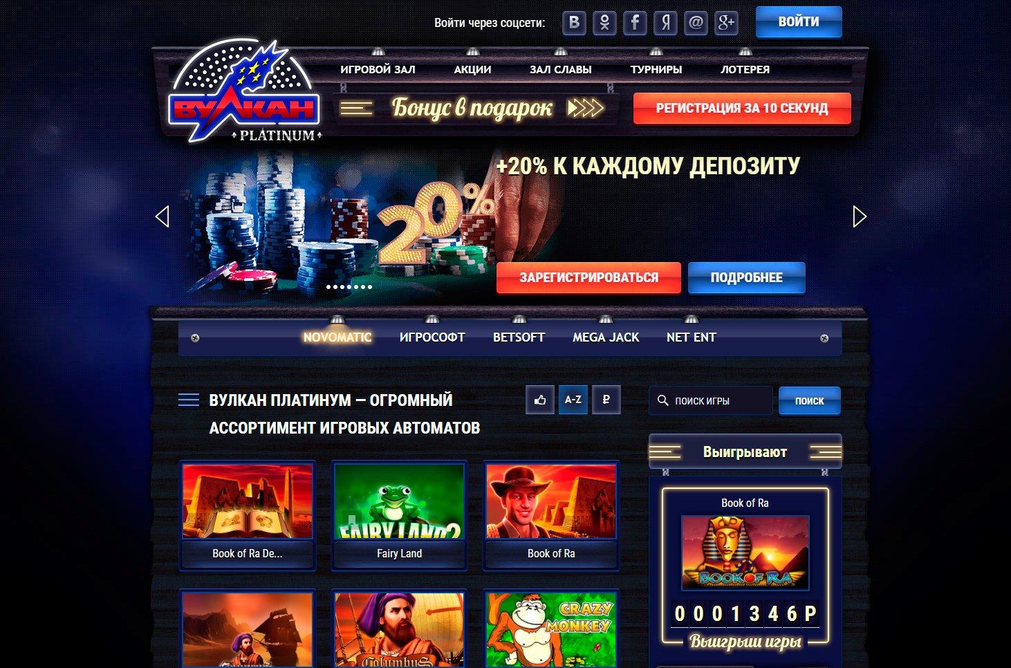 вулкан платинум игровые автоматы официальный сайт platinums