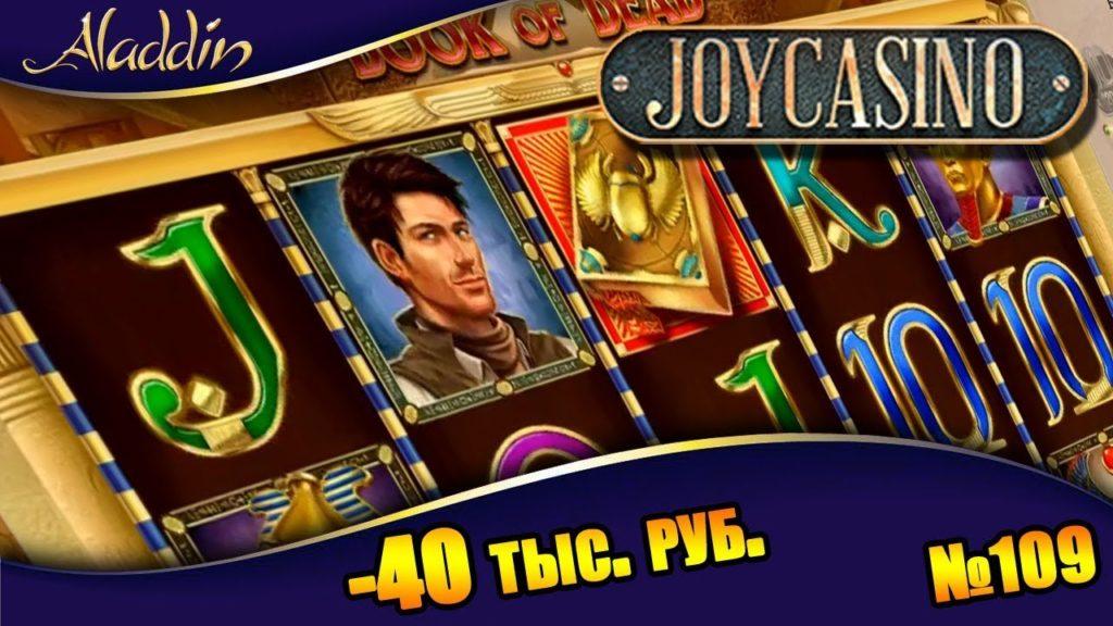 джой казино игровые автоматы играть