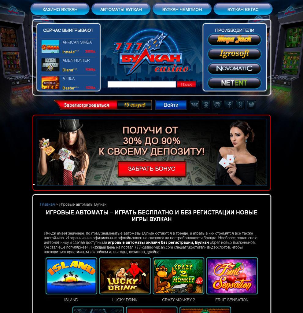 казино вулкан вегас игровые