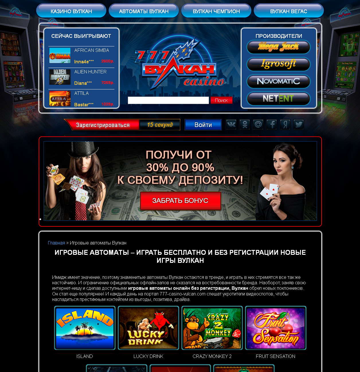vulcan casino online com