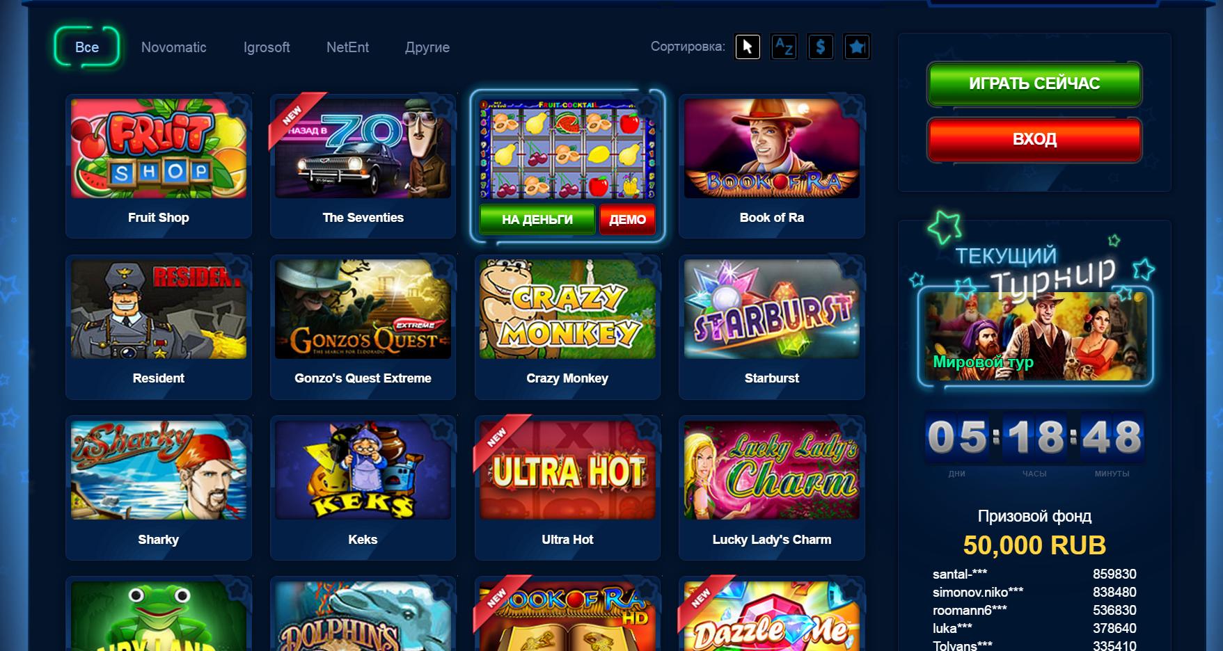 вулкан 24 игровые автоматы бонус