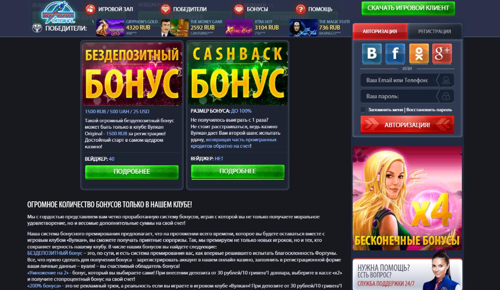 игровые вулкан бонусами