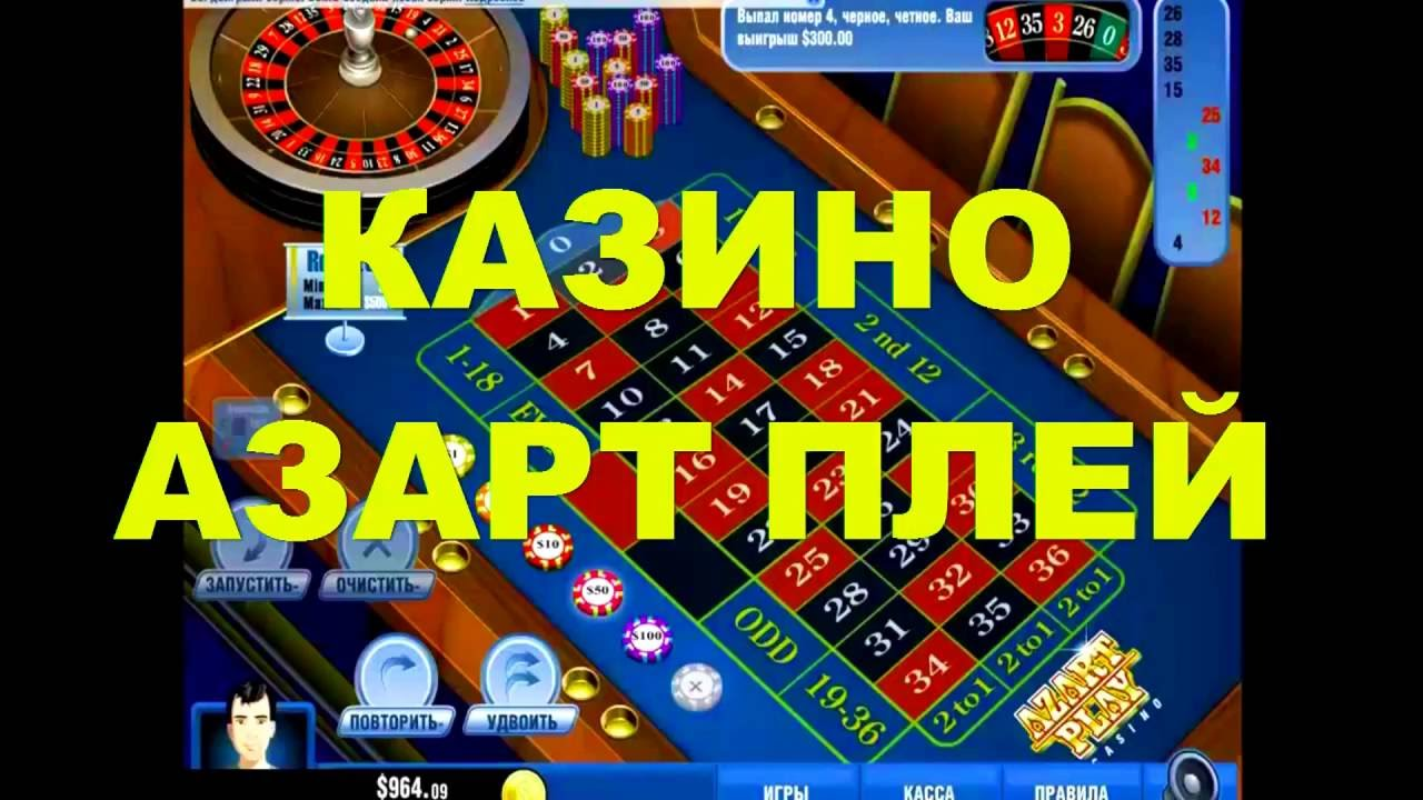 азарт плей видео