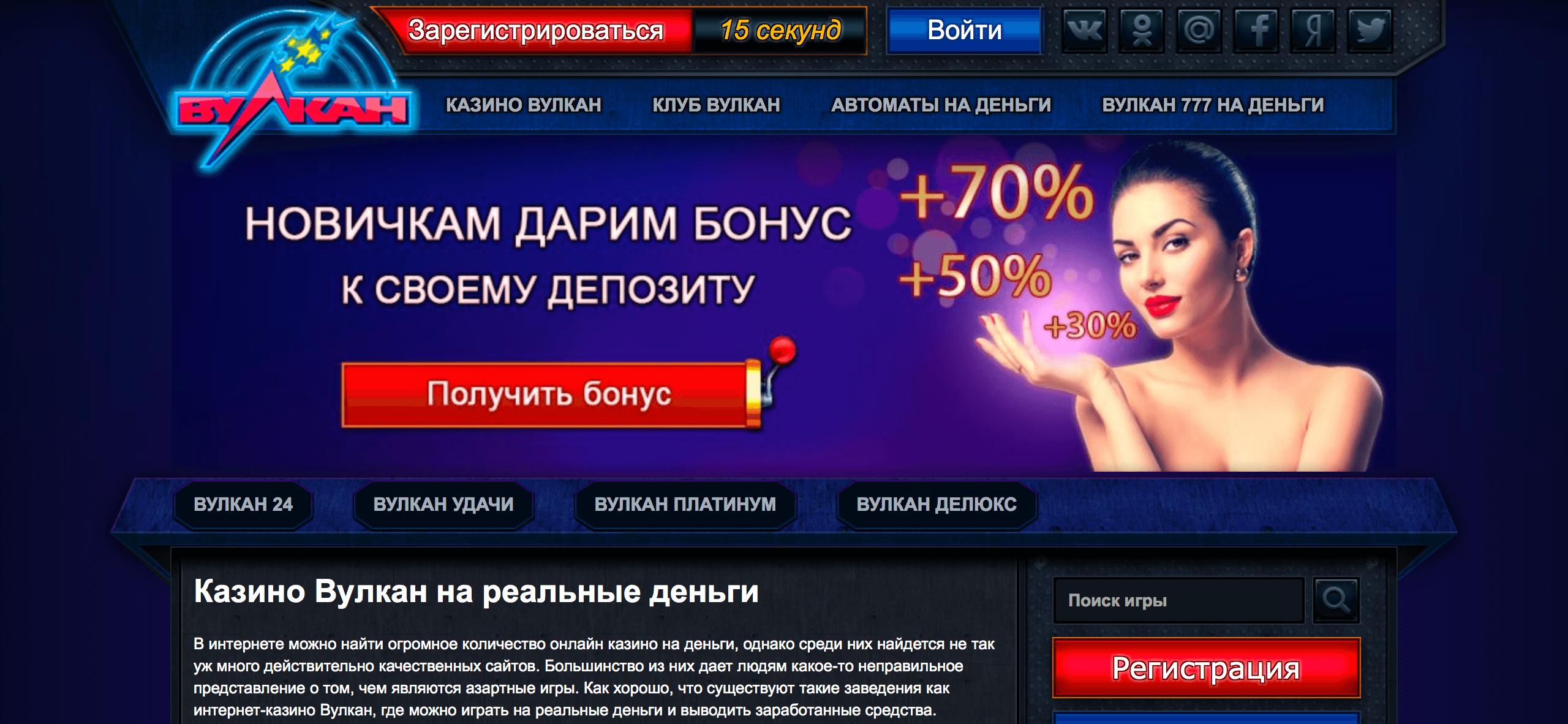 казино вулкан приложение