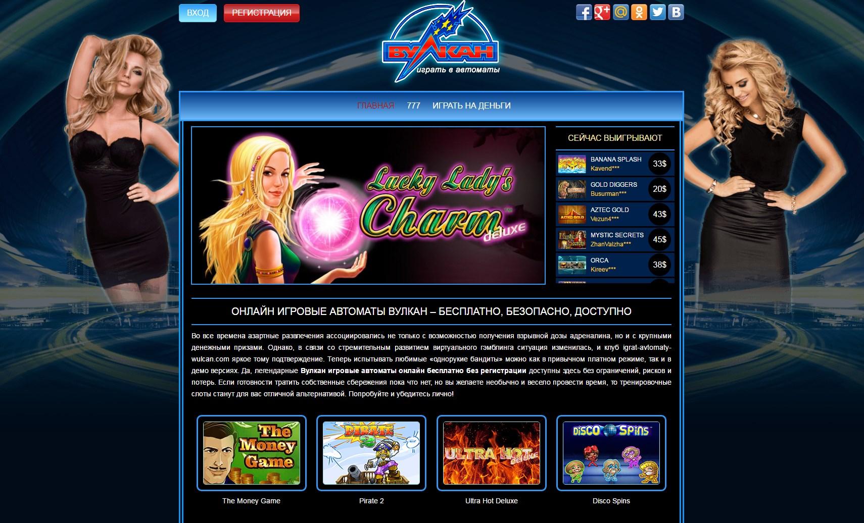 vulcan casino играть демо бесплатно