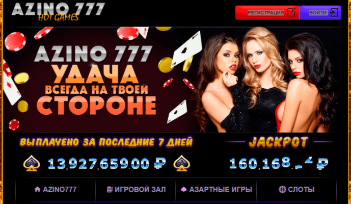 скачать онлайн казино азино777