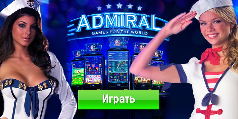 официальный сайт скачать казино адмирал