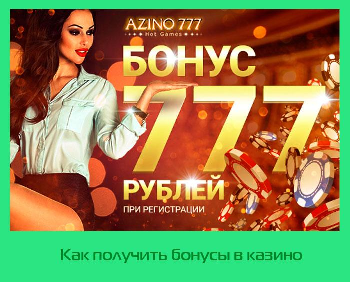 азино777 бонус при регистрации мобильная версия