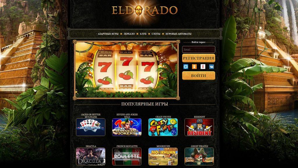 официальный сайт не могу зайти в казино эльдорадо