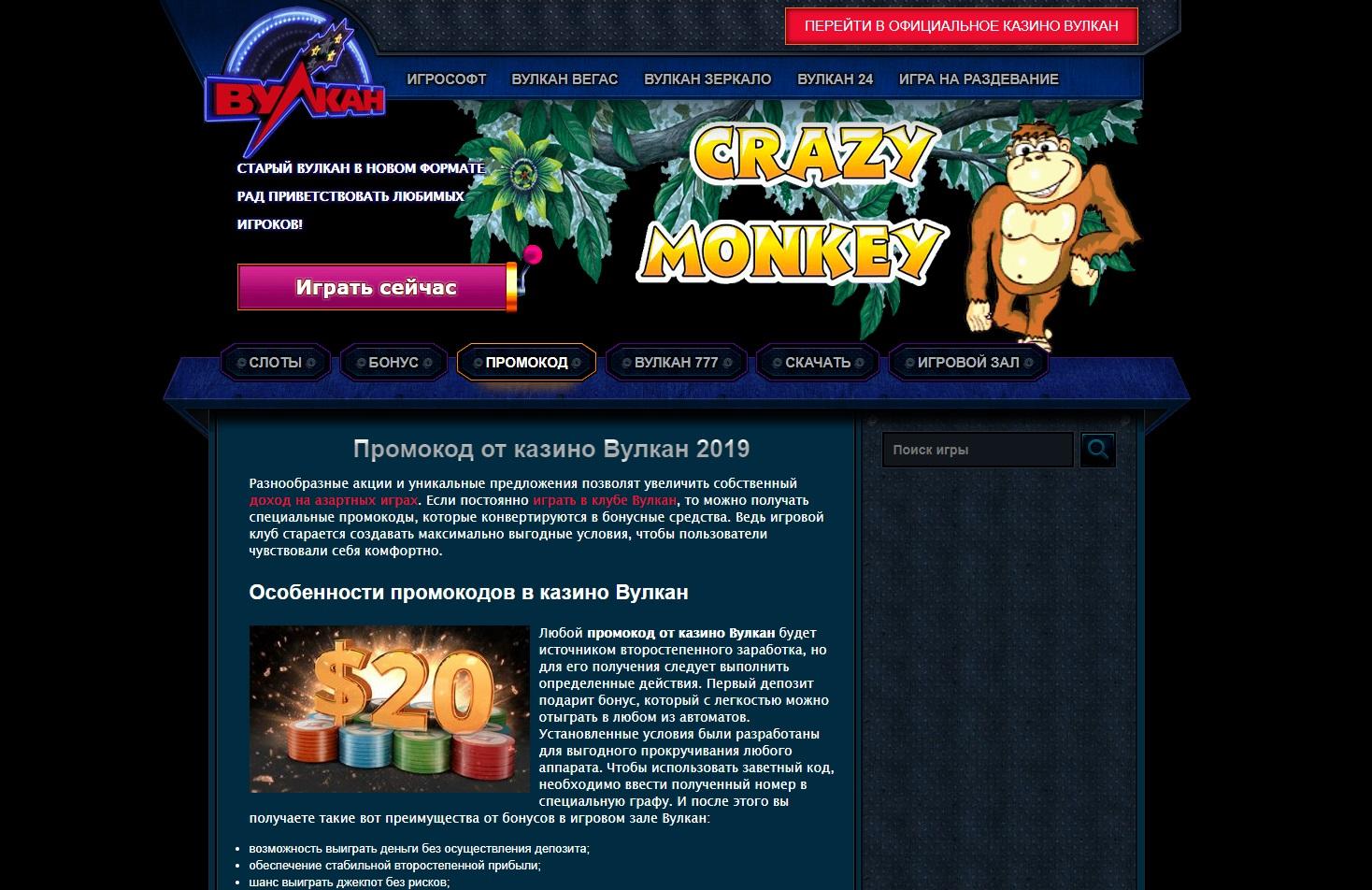 промокоды на бонусы онлайн казино