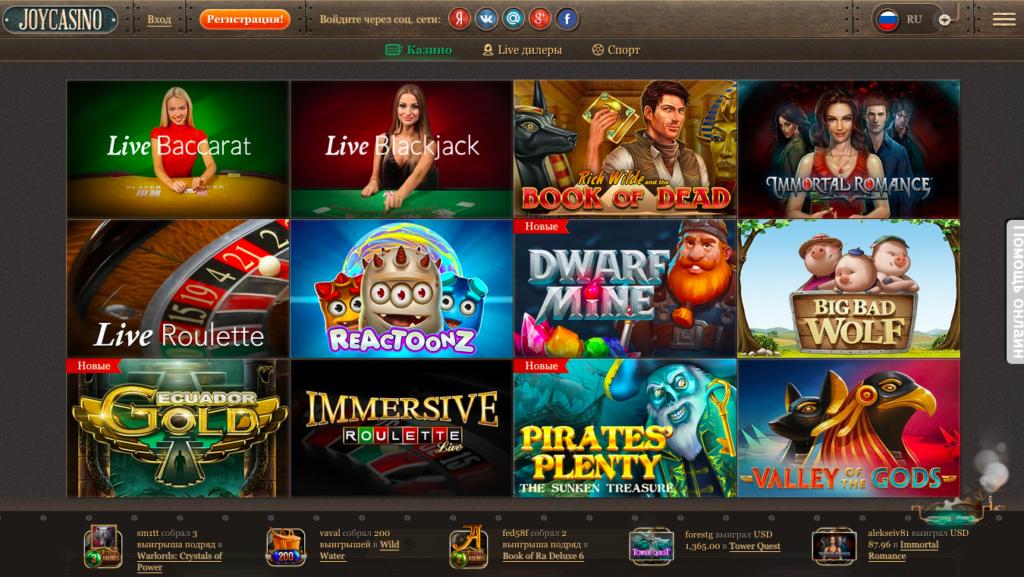 официальный сайт джой казино телефон