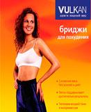 Бриджи для похудения Vulkan с тепловым эффектом